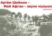 Шейнин Артем - Мой Афган - звуки музыки