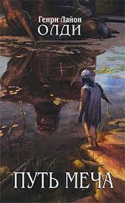 Олди Генри Лайон - Кабирский цикл 01. Путь Меча