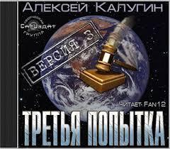 Калугин Алексей - Третья попытка