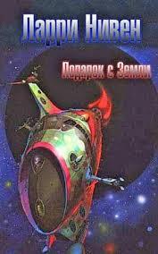 Нивен Ларри - Знакомый космос 02. Подарок с Земли