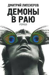 Липскеров Дмитрий - Демоны в раю