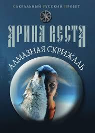 Веста Арина - Сокровища Сергея Алексеева 01. Алмазная скрижаль