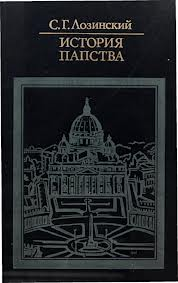 Лозинский Самуил - История папства