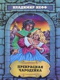 Нефф Владимир - Петр Кукань 03. Прекрасная чародейка