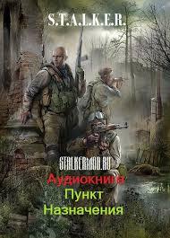 Мищенко Никита - Пункт назначения (S.T.A.L.K.E.R.)