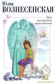 Вознесенская Юлия - Мои посмертные приключения