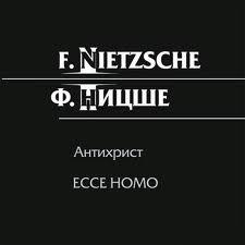 Ницше Фридрих - Антихрист, ЕССЕ НОМО