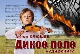 Клюшев Антон - Дикое Поле - Часть 2