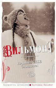 Вильмонт Екатерина - Нашла себе блондина