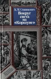 Станюкович Константин - Вокруг света на Коршуне