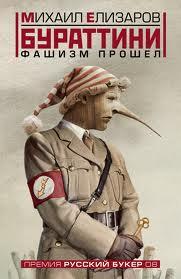 Елизаров Михаил - Бураттини. Фашизм прошел