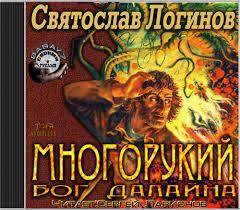 Логинов Святослав - Многорукий бог далайна 01. Многорукий бог далайна