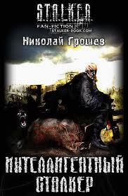 Грошев Николай - Интеллигентный сталкер (S.T.A.L.K.E.R.)
