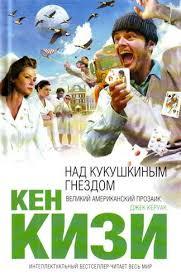 Кизи Кен - Пролетая над гнездом кукушки