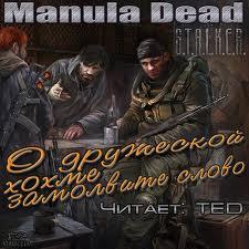 Manula Dead - О дружеской хохме замолвите слово (S.T.A.L.K.E.R.)