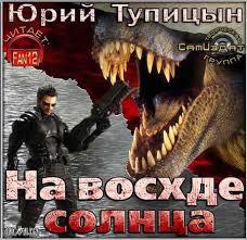 Тупицын Юрий - На восходе Солнца