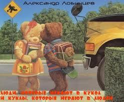 Лобынцев Александр - Люди, которые играют в кукол, и куклы, которые играют  ...