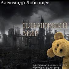 Лобынцев Александр - Плюшевый мир