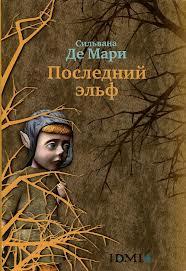 Сильвана Мари - Последний эльф 01. Последний эльф
