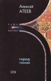 Атеев Алексей - Город теней
