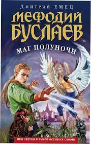 Емец Дмитрий - Мефодий Буслаев 01. Маг Полуночи