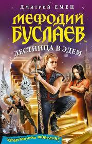 Емец Дмитрий - Мефодий Буслаев 10. Лестница в Эдем