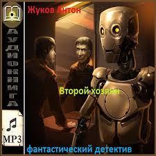 Жуков Антон - Второй хозяин