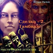 Орлов Игорь - Сделка. Книга 2. Тамбико