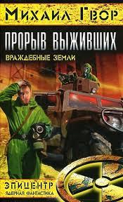 Гвор Михаил - Поражающий Фактор 02. Прорыв выживших. Враждебные земли