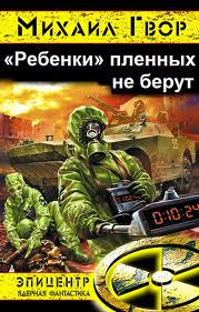 Гвор Михаил - Поражающий Фактор 03. «Ребёнки» пленных не берут