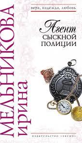 Мельникова Валентина (Ирина) - Агент сыскной полиции 01. Агент сыскной поли ...