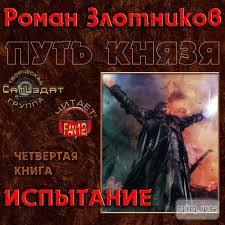 Злотников Роман - Путь Князя 04. Испытание