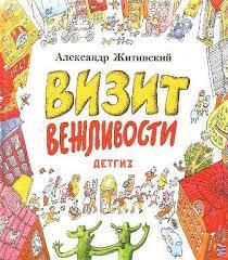 Житинский Александр - Визит Вежливости