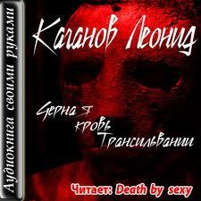 Каганов Леонид - Черная кровь Трансильвании