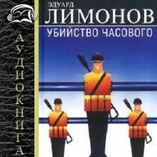 Лимонов Эдуард - Убийство часового (Дневник гражданина)