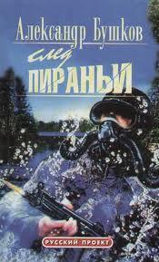 Бушков Александр - Пиранья 06. След пираньи