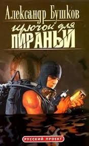 Бушков Александр - Пиранья 07. Крючок для пираньи