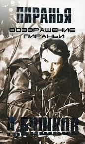 Бушков Александр - Пиранья 08. Возвращение пираньи