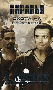 Бушков Александр - Пиранья 13. Охота на олигарха