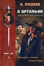 Бушков Александр - Д'Артаньян, гвардеец кардинала - 01. Провинциал, о кото ...