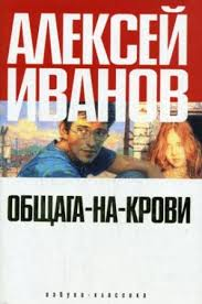 Иванов Алексей - Общага на крови