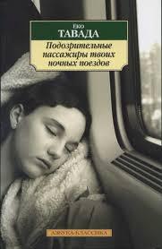 Тавада Ёко - Подозрительные пассажиры твоих ночных поездов