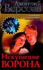 Вересов Дмитрий - Черный Ворон 07. Искушение Ворона