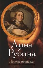 Рубина Дина - Почерк Леонардо