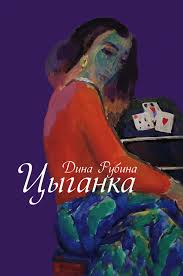 Рубина Дина - Цыганка