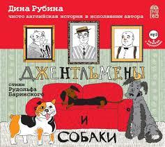 Рубина Дина - Джентльмены и собаки. Чисто английская история в исполнении автора