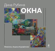 Рубина Дина - Новеллы из сборника «Окна»