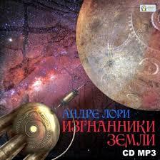 Лори Андре - Радамехский карлик 02. Изгнанники Земли