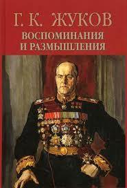 Жуков Георгий - Воспоминания и размышления