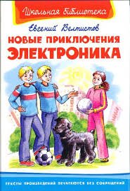 Велтистов Евгений - Приключения Электроника 04. Новые приключения Электрони ...